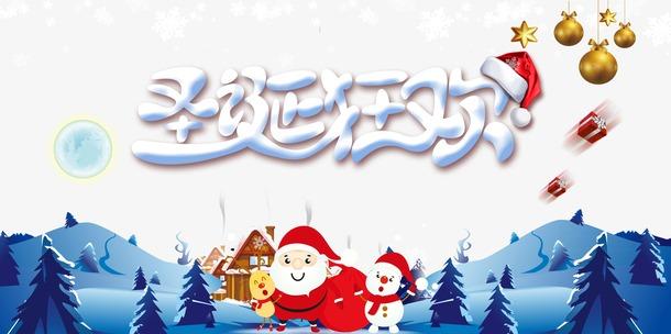 圣诞狂欢卡通插画