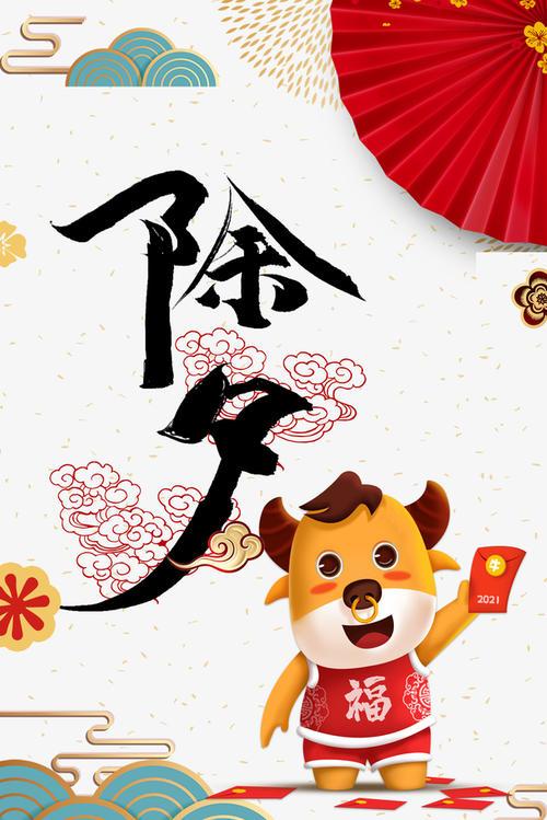 牛年春节除夕海报元素