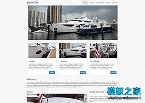游艇club休闲度假网页模板