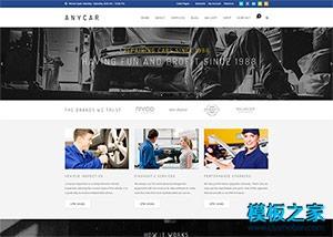 汽车维修服务企业网站模板