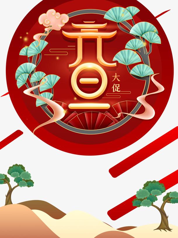 中国风元旦节促销海报