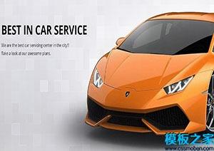 顶级跑车服务中心网站模板