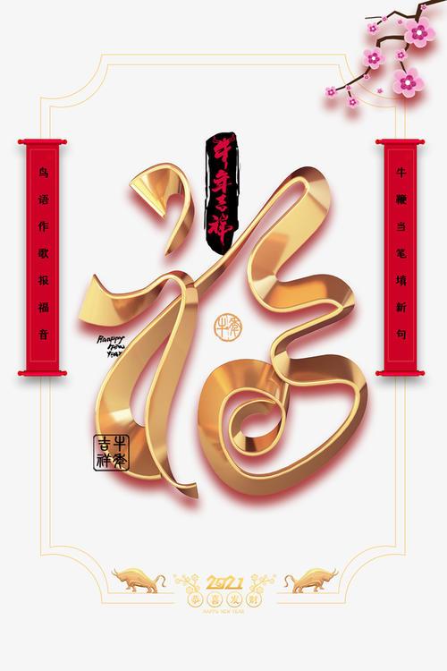 牛年福字艺术字