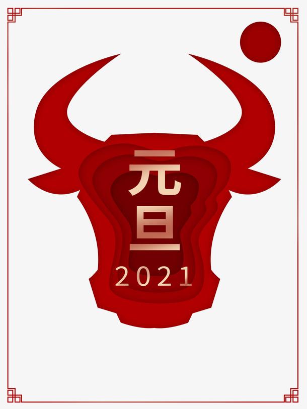 2021牛年元旦海报边框
