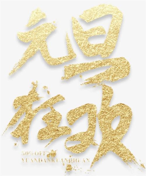 金色大气元旦狂欢字体设计