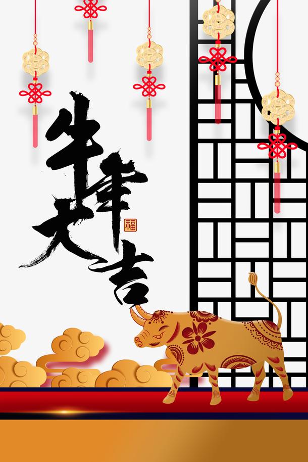 牛年大吉艺术字传统边框