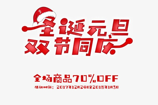 圣诞元旦双节同庆pop字体