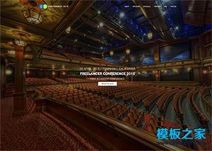 商务企业产品发布会网站设计