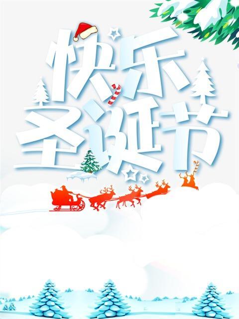 圣诞节快乐海报字体