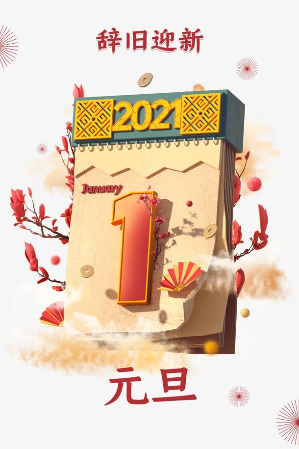 辞旧迎新2021元旦日历