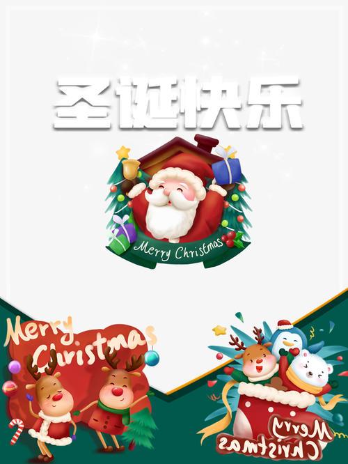 圣诞快乐圣诞老人背景
