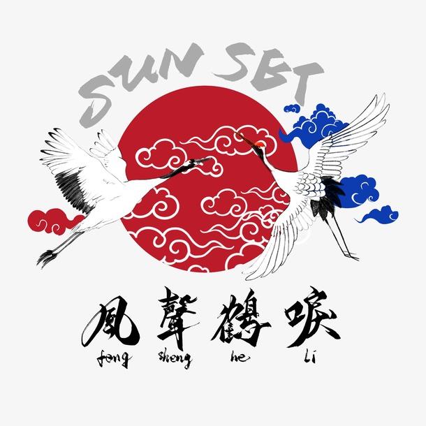 风声鹤唳国潮插画
