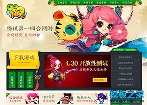动漫仿QQ仙灵网络游戏网站模板