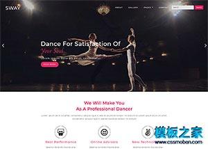 舞蹈培训机构html网站