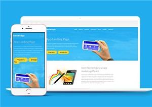 app着陆页引导式网站模板
