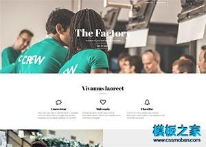 会议活动专题网站模板