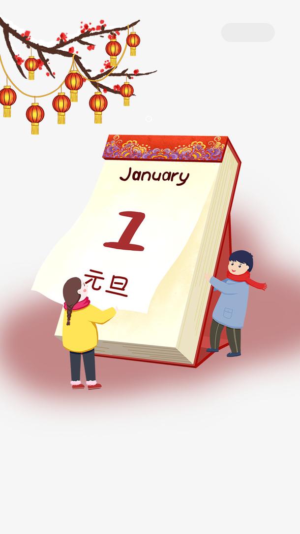 1月1日元旦日历插画