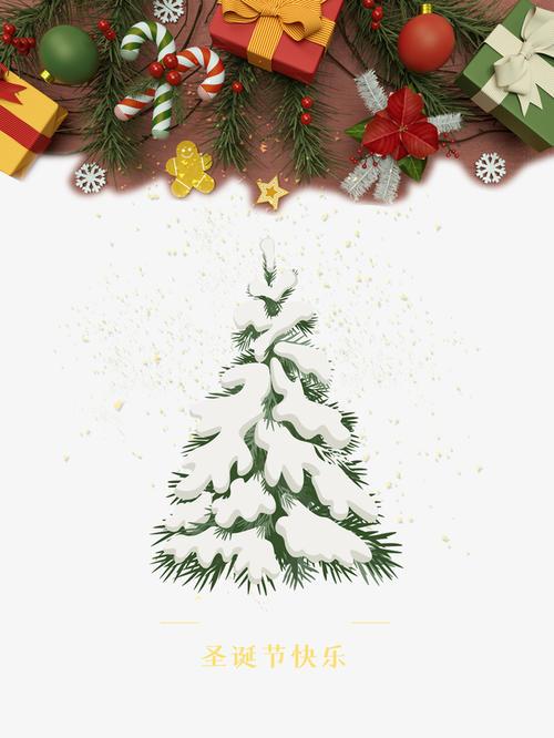 圣诞节圣诞树海报