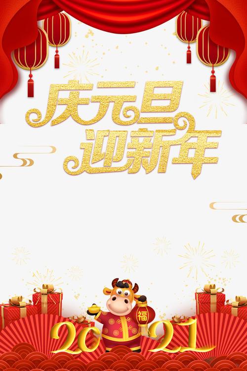 庆元旦迎新年海报设计图