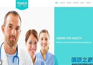 自定义主题医院网站模板