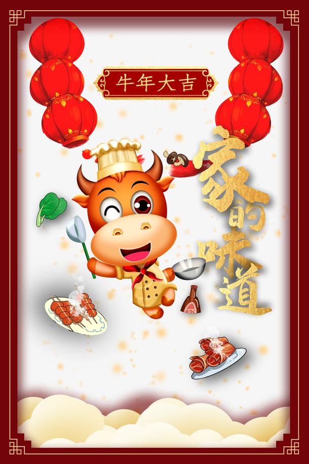 牛年春节吉祥中国风边框