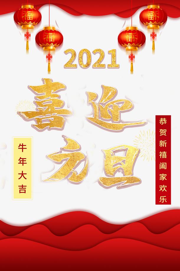 2021灯笼烟花元旦花边边框