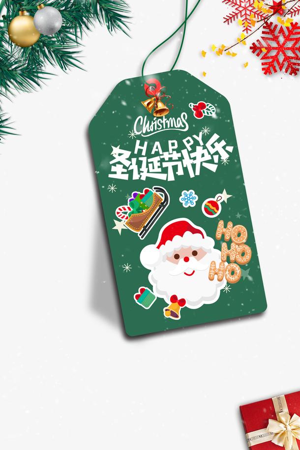 圣诞节快乐挂牌
