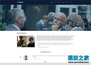 外贸培训商务企业网页模板