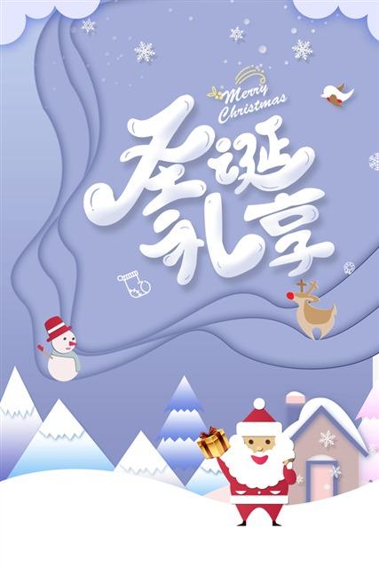 圣诞享礼促销海报