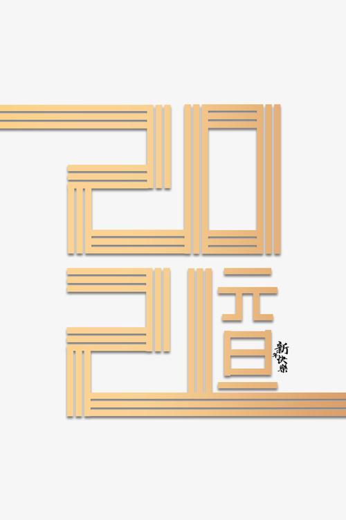 元旦新年快乐字体元素