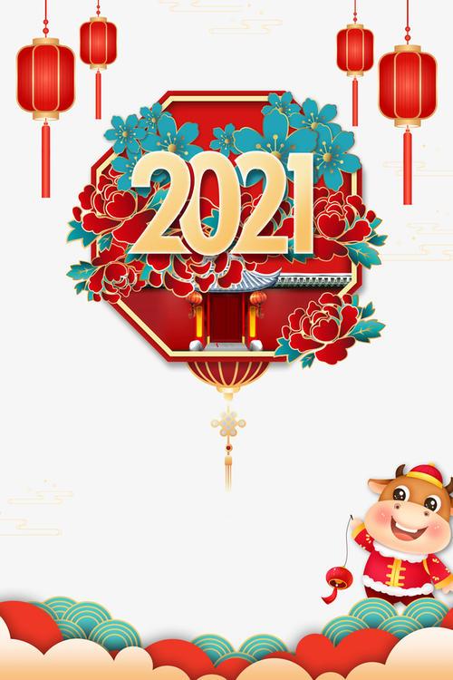 2021春节国潮元素