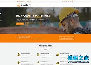 建筑工程企业网站响应式模板