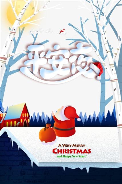 圣诞节平安夜快乐