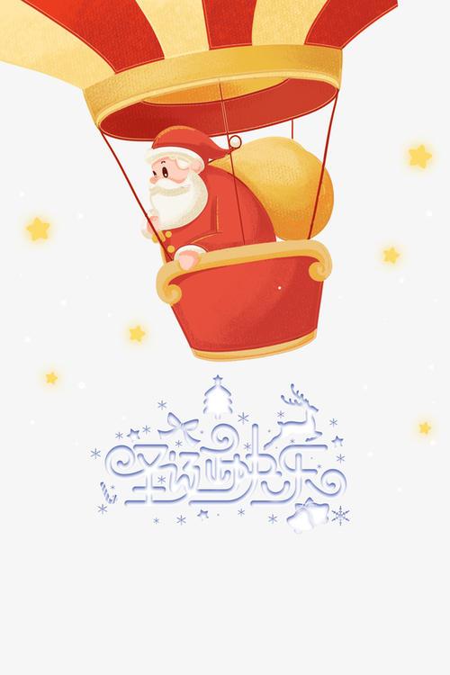 圣诞节圣诞快乐海报