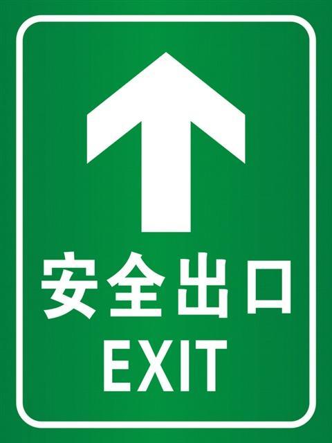 安全出口矢量标志
