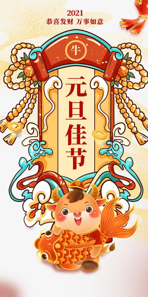 元旦佳节插画海报