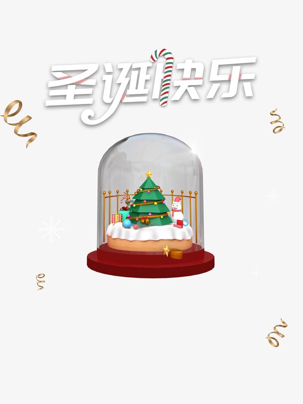 圣诞水晶球绘画