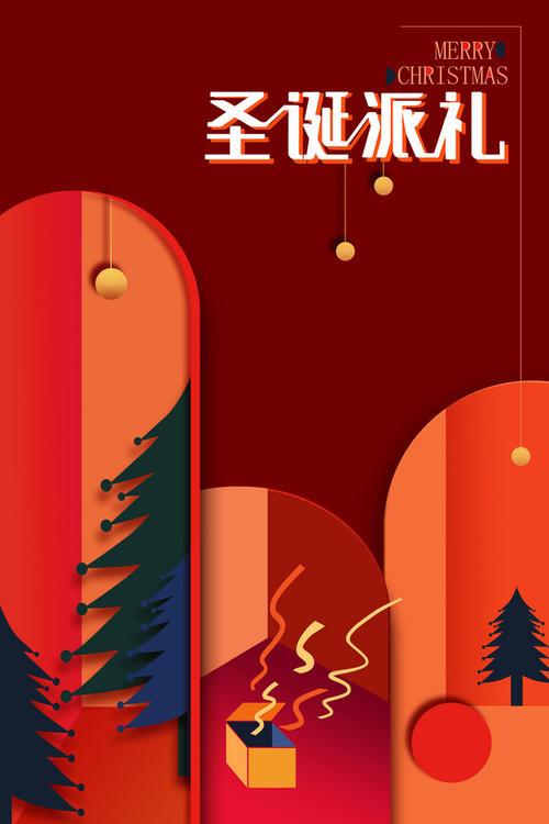 圣诞节派礼卡通背景图