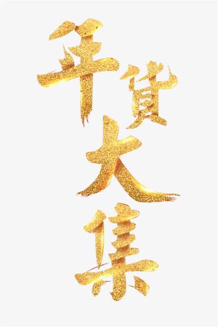 年货大集金箔艺术字体设计