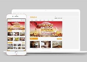 装饰公司中文网站模板