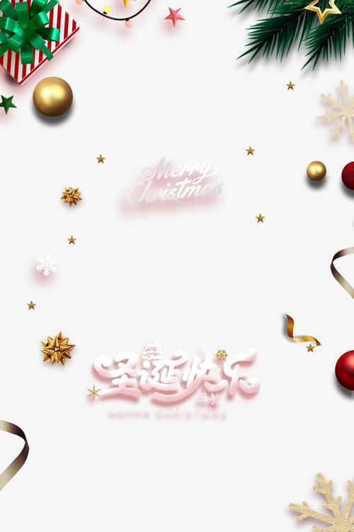 圣诞节快乐插画