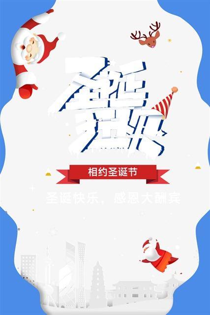 蓝色剪纸圣诞卡通元素边框