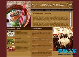 餐饮行业网页模板