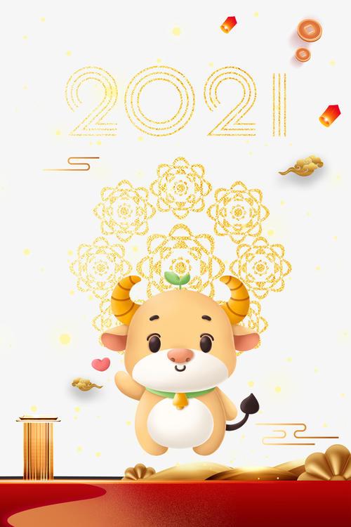 2021年牛宝宝
