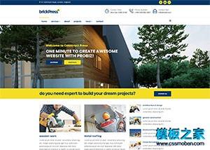 商业建筑工程行业网站模板