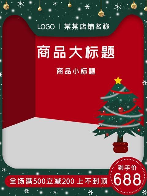 淘宝圣诞节主图边框