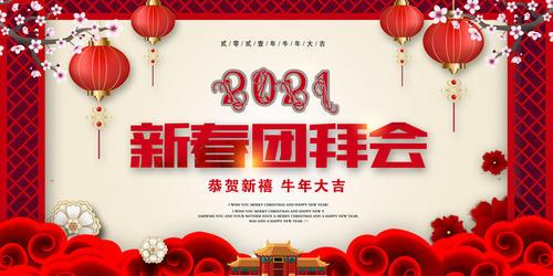 元旦新年背景图