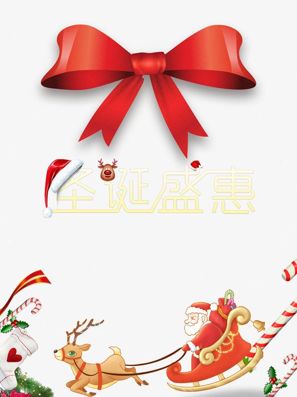 圣诞节蝴蝶结麋鹿拐杖
