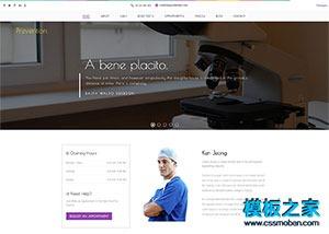 生物医疗科技公司html网站模板