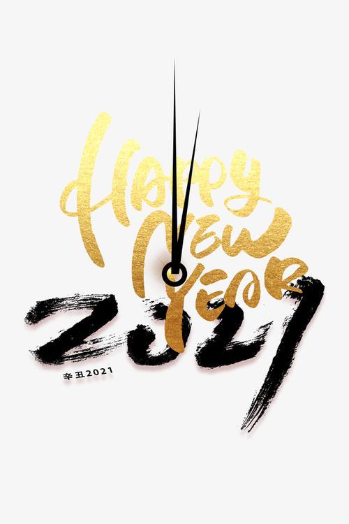 2021新年快乐指针艺术字